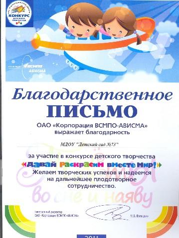 Текст благодарности детскому саду за участие в конкурсе